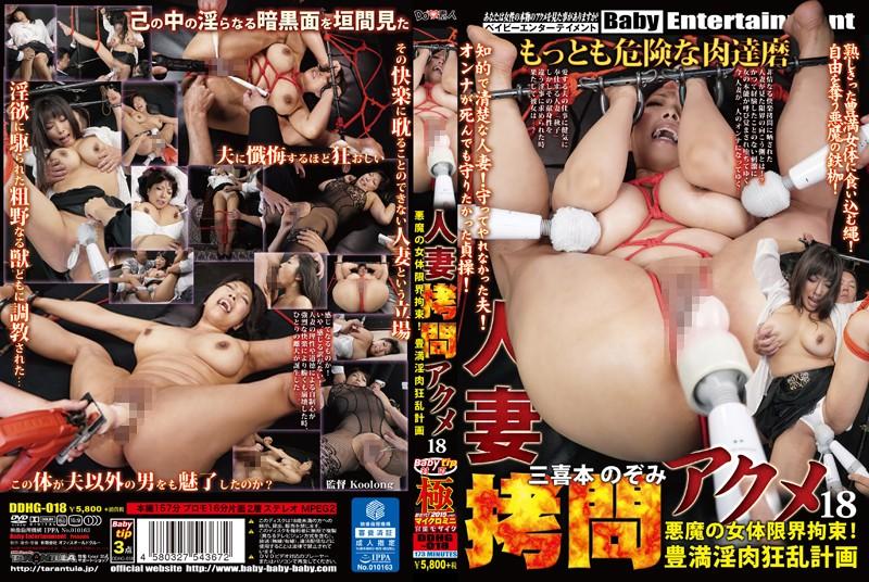 ムチムチの人妻、三喜本のぞみ出演の媚薬無料熟女動画像。人妻拷問アクメ 18 悪魔の女体限界拘束!