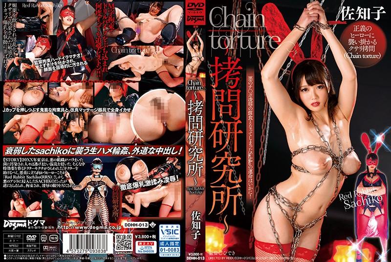 Chain torture~拷問研究所~ 佐知子のサンプル大画像