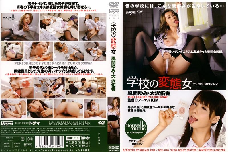 学校にて、熟女、風間ゆみ出演のキス無料動画像。学校の変態女 風間ゆみ・大沢佑香