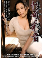 (ddk00032)[DDK-032] 性母・彩音 浅倉彩音 ダウンロード