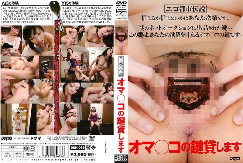 人妻、北谷静香出演の無料熟女動画像。エロ都市伝説 オマ○コの鍵貸します