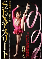「SEXアスリート 新体操歴12年・超軟体美女 内村りな」のパッケージ画像