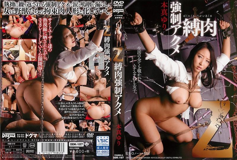 [DDK-107] Z 縛肉強制アクメ 生活の全てを覗かれたムチムチOL女子 本真ゆり