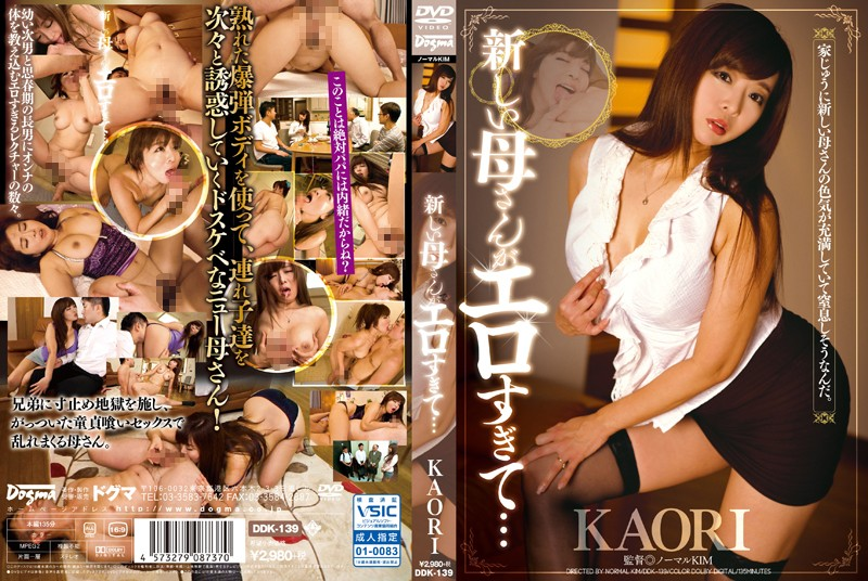 [DDK-139] 新しい母さんがエロすぎて… KAORI