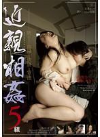 近親相姦 5組〜断れない血縁と欲望と背徳〜