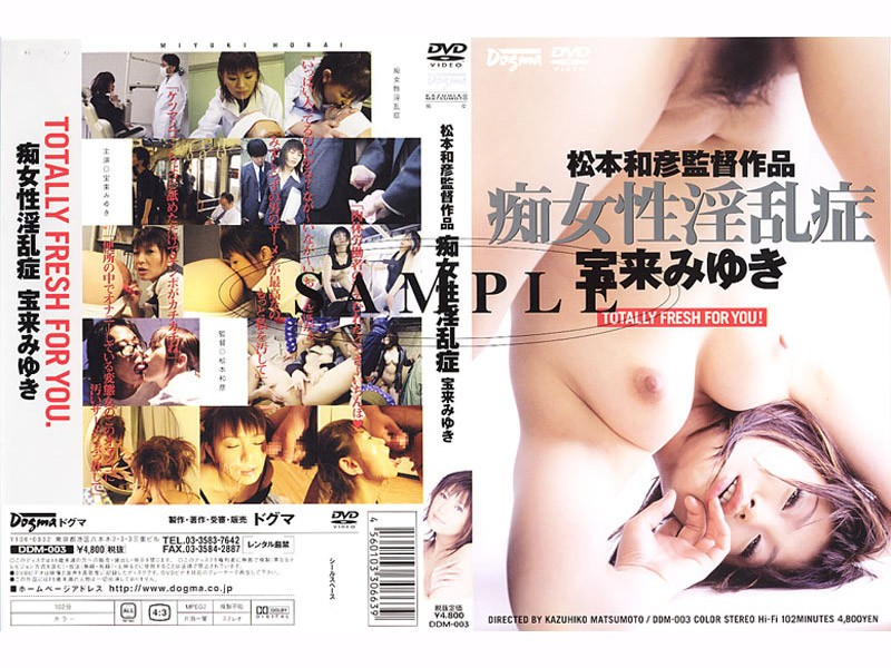 (dmm003)[DMM-003] 痴女性淫乱症 宝来みゆき ダウンロード