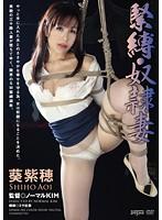 「緊縛・奴隷妻 葵紫穂」のパッケージ画像