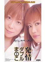 (dnh006)[DNH-006] 発情ダブルま○こ 新田彩+小泉さき ダウンロード