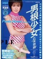 男根少女 広末奈緒 ダウンロード