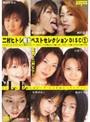 二村ヒトシ 痴女ベストセレクション DISC(1)