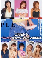 二村ヒトシ ペニパン傑作セレクション DISC(1) ダウンロード