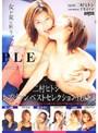 二村ヒトシ レズビアンベストセレクション Disc.1