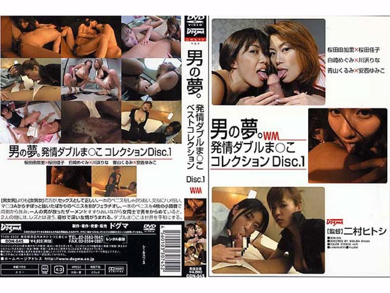 男の夢。 発情ダブルま○こコレクション Disc.1