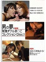 男の夢。 発情ダブルま○こコレクション Disc.1 ダウンロード