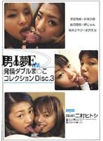 男の夢。 発情ダブルま○こコレクション Disc.3