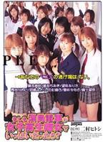 (cnh010)[CNH-010] もしも満員電車が女子校生痴女でいっぱいだったら? ダウンロード