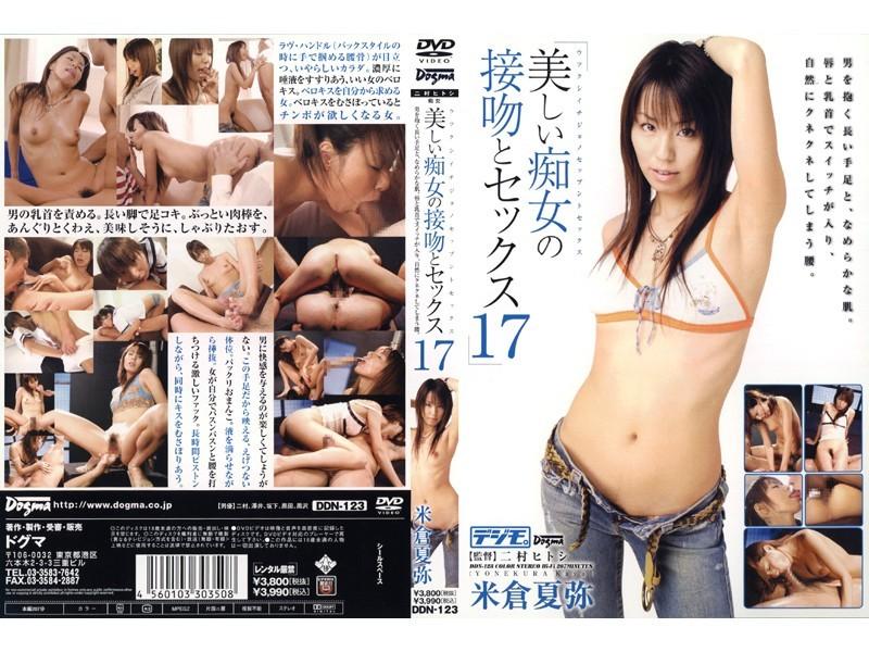 美しい痴女の接吻とセックス 米倉夏弥