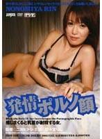 (ddn148)[DDN-148] 発情ポルノ顔 野々宮りん ダウンロード