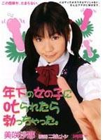 (ddn151)[DDN-151] 年下の女の子に叱られたら勃っちゃった 美咲沙耶 ダウンロード