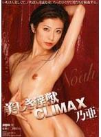 美しき淫獣CLIMAX 乃亜 ダウンロード