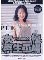 TOHJIROの女優再生工場 桜井風花 ダウンロード