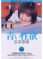 青い性欲 広末奈緒 ダウンロード