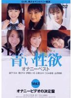 (ddt036)[DDT-036] 青い性欲 オナニーベスト ダウンロード