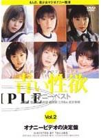 青い性欲 オナニーベスト Vol.2 ダウンロード