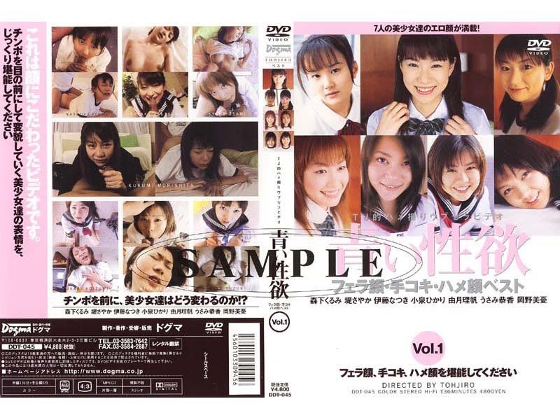 (ddt045)[DDT-045] 青い性欲 フェラ顔 手コキ ハメ顔ベストVol.1 ダウンロード
