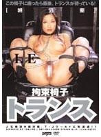 拘束椅子トランス 朝河蘭
