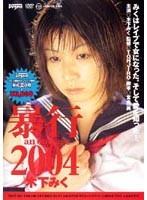 (drm008)[DRM-008] 暴行2004 木下みく ダウンロード