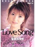 Love Song 〜永遠に…〜 宝来みゆき ダウンロード