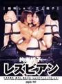 拘束椅子レズビアン 三上翔子 姫咲しゅり