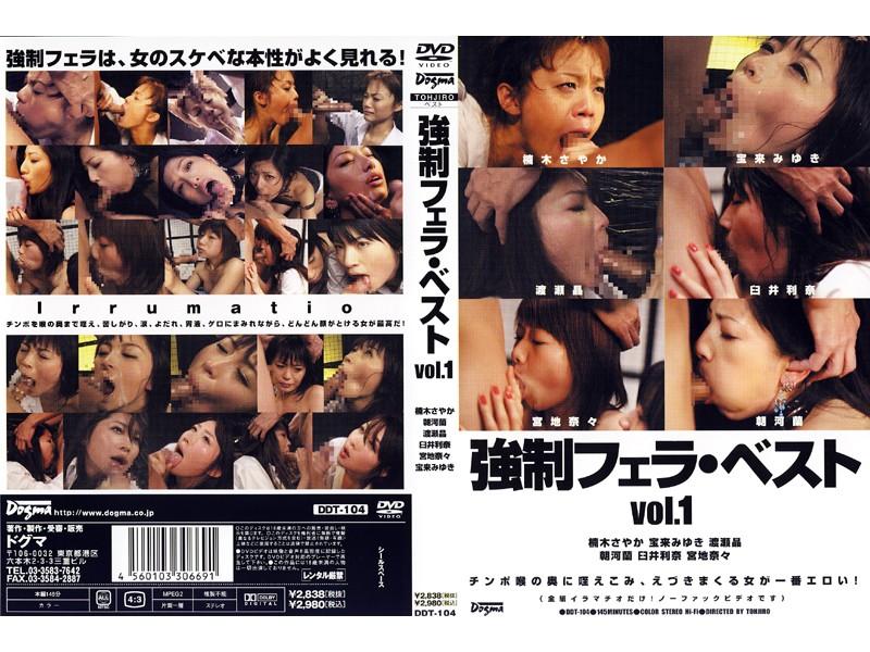 強制フェラ・ベスト vol.1
