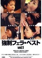 強制フェラ・ベスト vol.1 ダウンロード