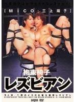 拘束椅子レズビアン MiCO 三上翔子 ダウンロード