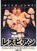 (ddt109)[DDT-109] 拘束椅子レズビアン MiCO 三上翔子 ダウンロード