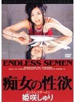(ddt115)[DDT-115] 痴女の性欲 エンドレスザーメン 姫咲しゅり ダウンロード