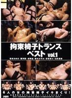 拘束椅子トランス ベスト vol.1 ダウンロード