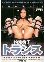 拘束椅子トランス 姫咲しゅり ダウンロード