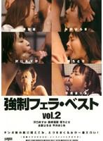 強制フェラ・ベスト vol.2 ダウンロード