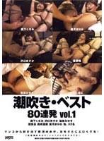 潮吹き・ベスト80連発 vol.1 ダウンロード