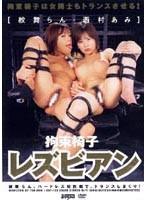 拘束椅子レズビアン 紋舞らん 西村あみ