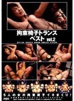 拘束椅子トランス ベスト vol.2 ダウンロード