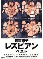 (ddt143)[DDT-143] 拘束椅子レズビアン・ベスト ダウンロード