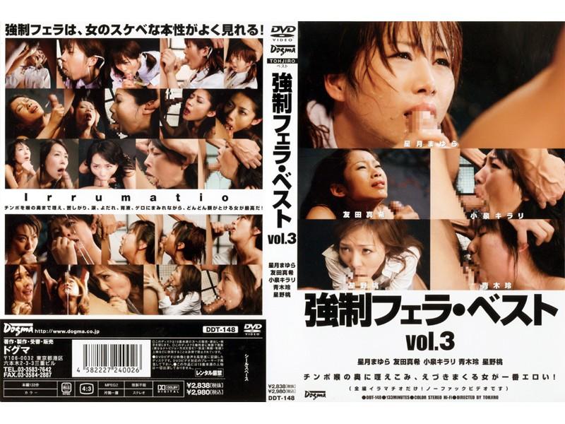 強制フェラ・ベスト vol.3