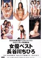(ddt160)[DDT-160] 女優ベスト 長谷川ちひろ ダウンロード