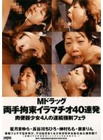 (ddt173)[DDT-173] Mドラッグ 両手拘束イラマチオ40連発 肉便器少女4人の連続強制フェラ ダウンロード