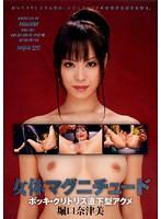 (ddt207)[DDT-207] 女体マグニチュード ボッキ・クリトリス直下型アクメ 堀口奈津美 ダウンロード