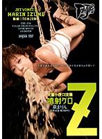 (ddt210)[DDT-210] 大量小便口浣腸 噴射ゲロ Z 泉まりん ダウンロード